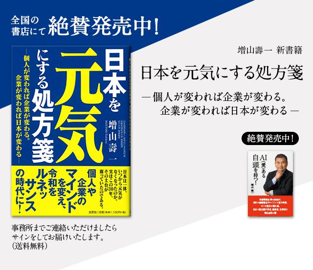日本を元気にする処方箋