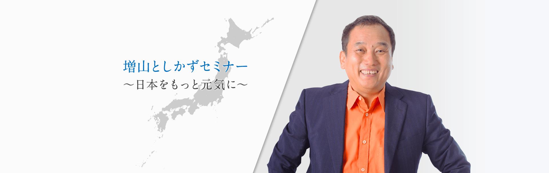 北海道をもっと元気に! 増山経済塾 グローバルな視点で経済を提唱する政策・再生エネルギーコンサルタントとともに ~北の国から新たな提案!~