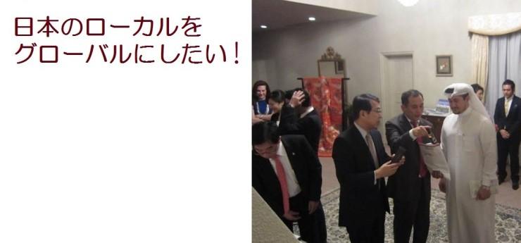 日本のローカルをグローバルにしたい