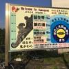 千葉県訪問