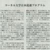 『甦れ!中小企業魂』- 9号:コーネル大学日本流通プログラム①
