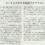 『甦れ!中小企業魂』- 10号:コーネル大学日本流通プログラム② ~強さの意外な秘訣