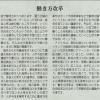 『甦れ!中小企業魂』- 14号:働き方改革