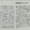 『甦れ!中小企業魂』- 15号:北海道のコンビニ