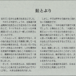 『甦れ!中小企業魂』- 23号:鮭とぶり