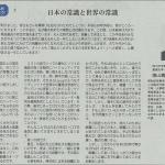 『増山としかずと日本の未来を考えよう!』- 1号:日本の常識と世界の常識