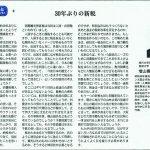 『増山としかずと日本の未来を考えよう!』- 3号:30年ぶりの新税