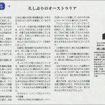 『増山としかずと日本の未来を考えよう!』- 4号:久しぶりのオーストラリア