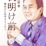 「増山としかずの小説」ページ公開のお知らせ