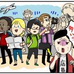 メールマガジン第74号:「外国人が多すぎる!!??」