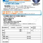 11/13(火) 増山経済塾、〈北海道明日を創る企業連合会〉ビジネスセミナー