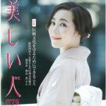 【メディア紹介】季刊誌「美しい人」No.79号に、対談記事が掲載されました。