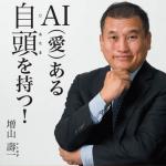 2019年2月出版!「AI(愛)ある 自頭を持つ!」