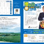 メールマガジン第89号:「#北海道知事選挙」