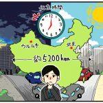メールマガジン第93号:「中国での時間 時間は誰のもの?」