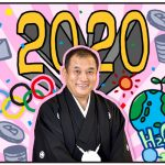 メールマガジン特別号:「2020年 新年のご挨拶」