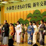 2020/1/19 小林豊子きもの学院 新年交礼会