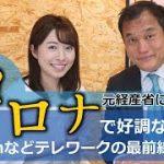 【ZUVA TV】- 第1回:新型コロナウイルス