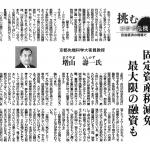 【メディア紹介】2020年5月14日の京都新聞に、私の記事が掲載されました!