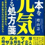 【日本を元気にする処方箋】2020年7月1日より新刊を発売!