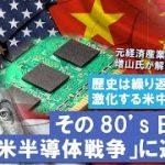 【ZUVA TV】米中貿易戦争と半導体戦争