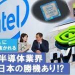 【ZUVA TV】半導体産業現在・未来編