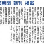 【メディア紹介】2020年8月27日(木)の京都新聞朝刊に『日本を元気にする処方箋』の紹介が掲載されました!!