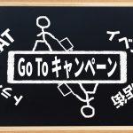 メールマガジン第130号:「Go Toより今なすべきこと」